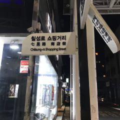 제주칠성로상점가 여행 사진