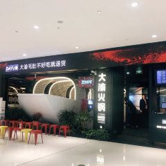 Da Yu Hot Pot( He Sheng Hui ) User Photo