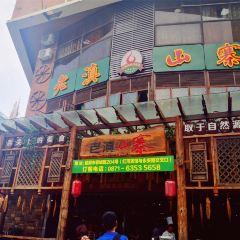 Lao Dian Shan Zhai ( Yong An Road dian ) User Photo