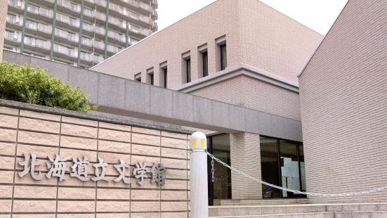 北海道立文學館
