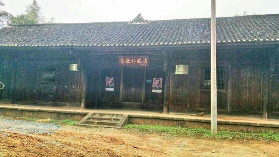Song Jiaoren Former Residence