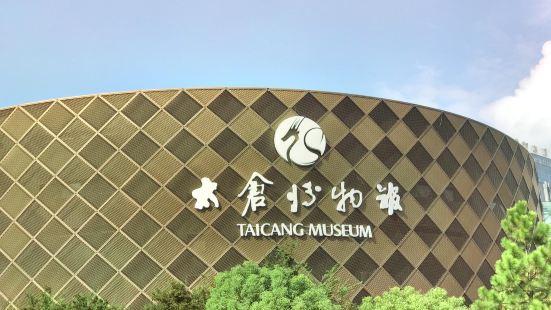 太倉博物館