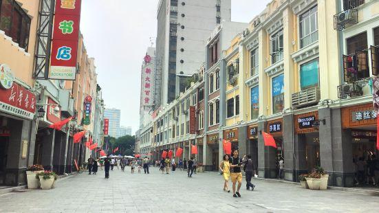 Beijing Road Pedestrian Street