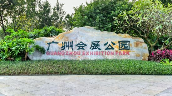 Guangzhou Exhibition Park (North Gate)
