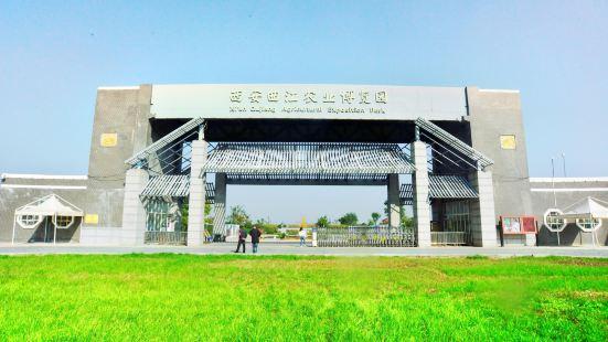 曲江農博園