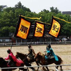 三国城のユーザー投稿写真