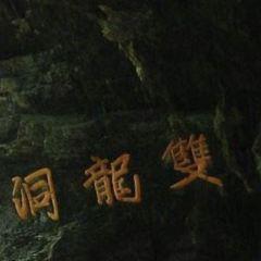 雙龍洞景區用戶圖片