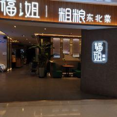 Fu Jie Shi Shang Cu Liang ( Huang Cheng Plaza66 Square ) User Photo