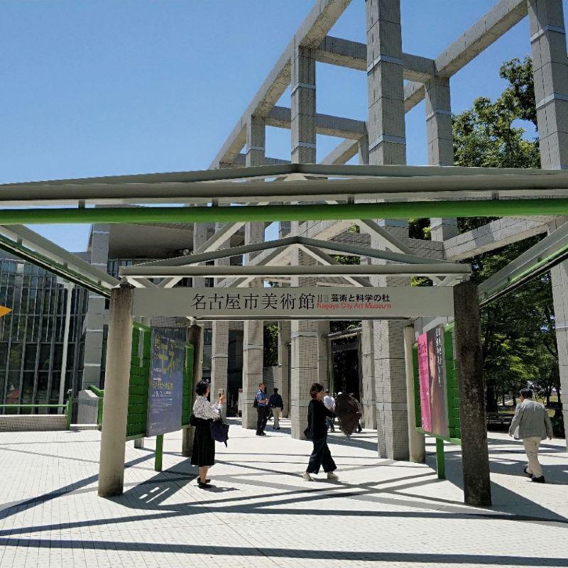 名古屋 市 美術館