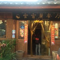 Yun Xue Li Restaurant( A Shun Kitchen ) User Photo
