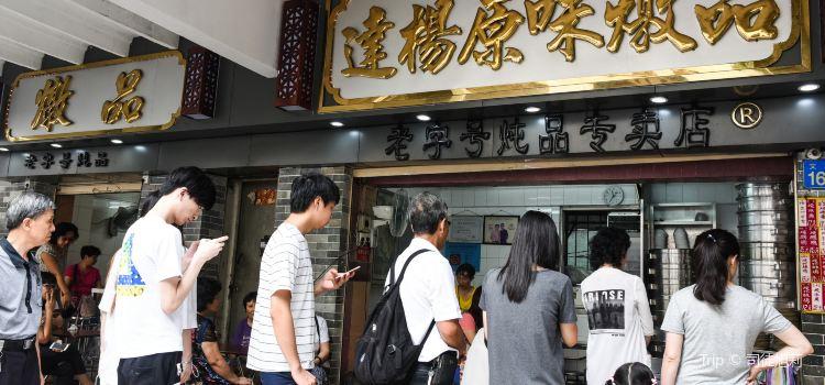 Da Yang YuanWei DunPin1