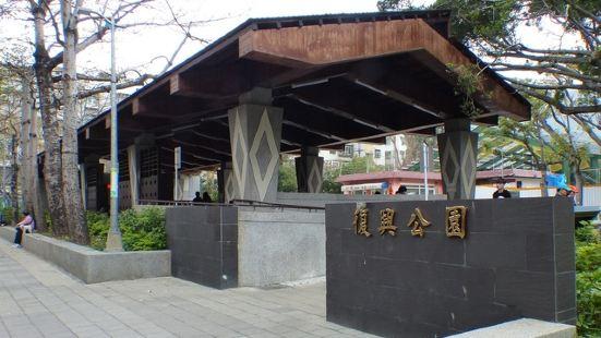 北投復興公園