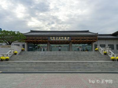 국립 고궁 박물관
