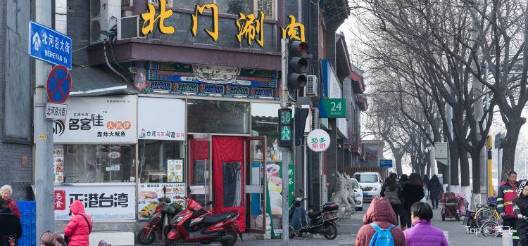 BeiMen Shabu (Nan LuoGu Xiang)3