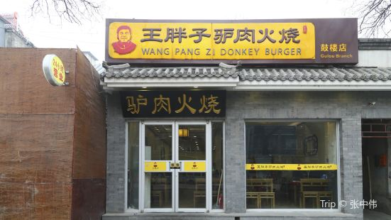 Wang Pangzi Donkey Burgers (Gulou)