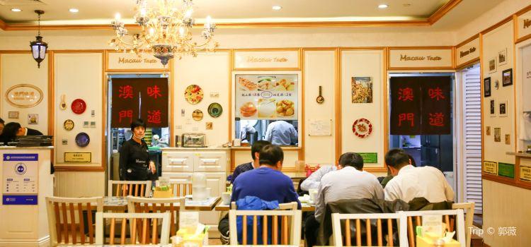 Macao Taste Teahouse ( Beijing apm )2