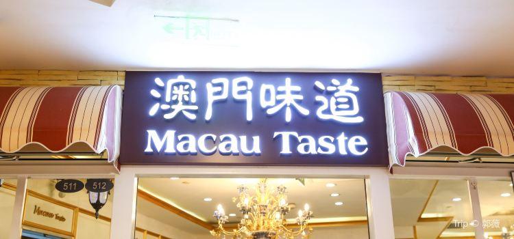 Macao Taste Teahouse ( Beijing apm )3