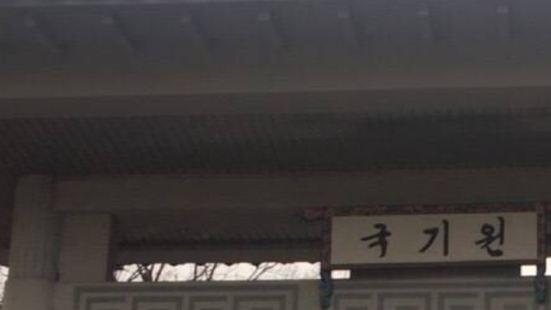 韓國國技院
