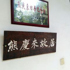 Xiongqinglai Jiuju Memorial Hall User Photo