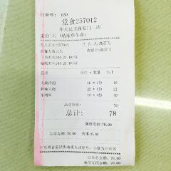 Hua Tian Yan Ji Restaurant( Xi An Men) User Photo