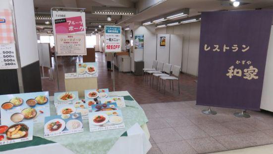Restaurant Kazuya