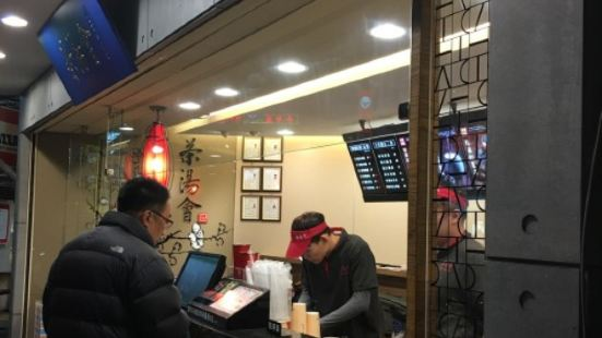 茶湯會(新北投店)