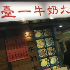 Tai Yi Milk King User Photo