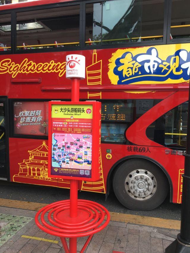 Guangzhou Twin City Sightseeing Bus