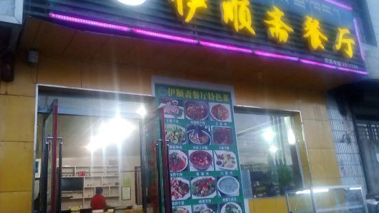 伊順齋餐廳