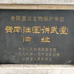 雲南陸軍講武堂舊址用戶圖片