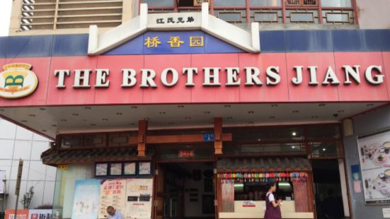 Qiao Xiang Yuan Rice Noodles