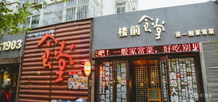 樓前食堂(江西路店)3