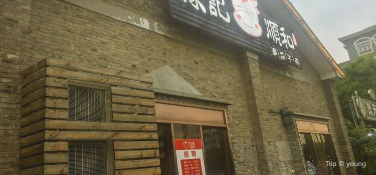 Chen Ji Shun He Beef ( Gu Su 69 Ge )3