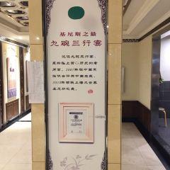 西域老回民飯店(開發區店)用戶圖片