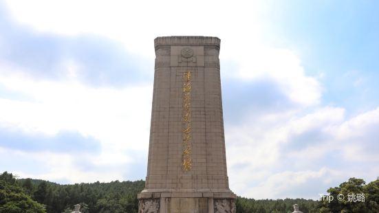 淮海戰役烈士紀念塔園林