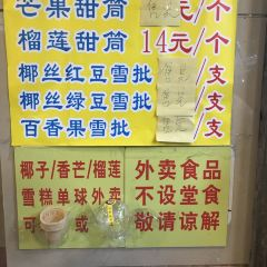Shun Ji BingShi User Photo