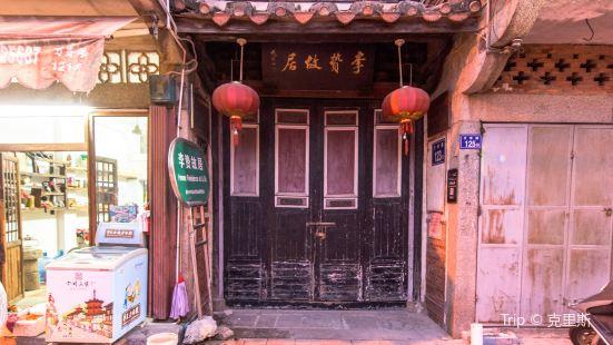 Former Residence of Li Zhi, Quanzhou