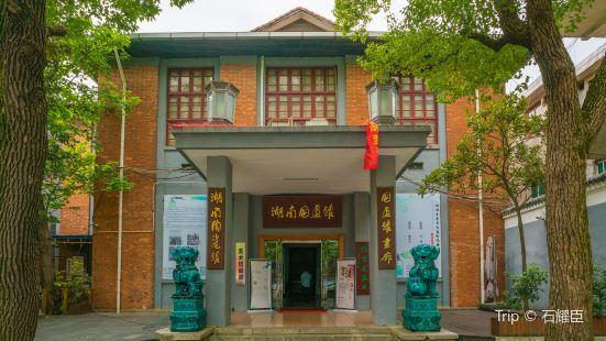 HuNanSheng ZhanLanGuan