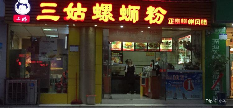三姑螺螄粉(施家園路店)
