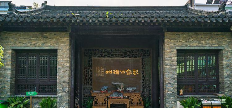 양저우 팔괴 기념관