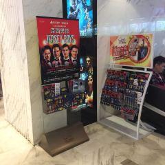 Taiyang New World China Film Cinema User Photo