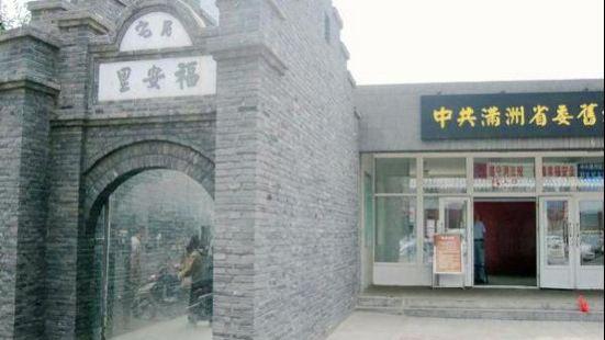 中共滿洲省委機關舊址紀念館