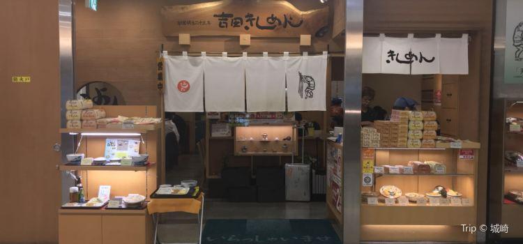 Kishimennoyoshida2