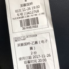 진장 극장 푸룽궈즈 변검쇼(부용국수변검쇼) 여행 사진