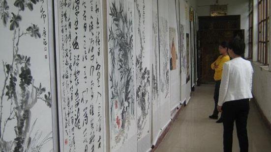 名人書画芸術博物館