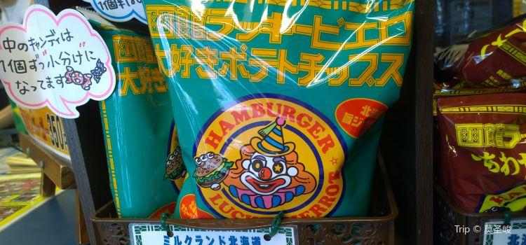 幸運小丑(函館站前店)3