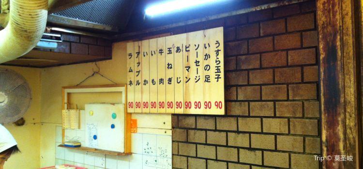 Inada Kushikatsu2