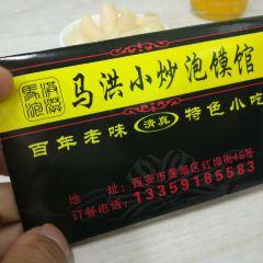 Ma Hong Xiao Chao Pao Mo User Photo