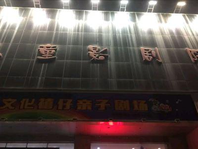 河南省兒童影劇院