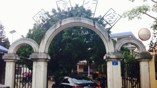 Hengtan Park (East Gate)